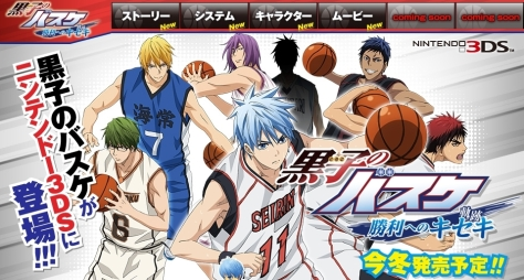 "[translation] ""Kuroko no Basuke""「勝利へのキセキ(軌跡)」3DS Game Official Web Site"